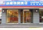 Hanting Express Shijiazhuang Zhongshan Easr Road