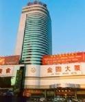 Jinyuan Hotel Shijiazhuang