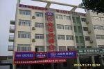 Hanting Express Heshan Road