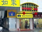 Home Inns Suzhou Guanqian Street 1