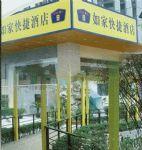 Home Inn Suzhou Sanxiang