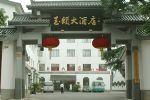 Suzhou Jinjiang Magnolia Hotel