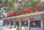 Suzhou Tourism Hotel