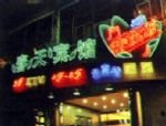 Chun Tian Hotel Taicang