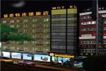 Rest Motor Hotel Wenzhou