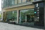 Wuxi Yilian Hotel