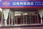 Hanting Express Xian Youyi Inn