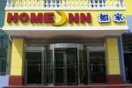 Home Inn Xian Chengxi Keyun Bus Station Inn