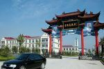 Air Harbour Resort Yuncheng