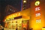 Red Coral Hotel Zhengzhou