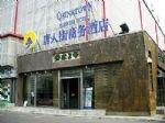 Beijing Tangrenjie Hotel