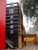 Beijing Yinglong Business Hotel