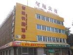Beijing Zhisheng Inn