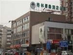Green Tree Inn (beijing Liuliqiao Tangren Street)