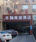 Harat Austraders Hotel Beijing