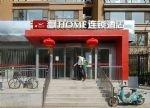 Piaohome Inn (beijing Jianguomen)