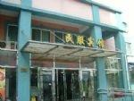 Minfu Hotel