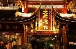 Chengdu Dreams-travel Wenjun Mansion Hotel
