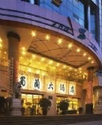 Shulan Grand Hotel