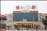 Jindu Hotel Xishuangbanna