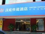 Hanting Express Guangzhou Tianhe
