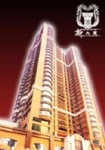 Nuova Plaza International Service Apartment Guangzhou