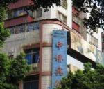 Zhongqiao Hotel