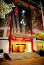 Jingdezhen Porcelain Hotel