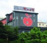 Orange Hotel Yuehu