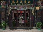 Dejuyuan Inn