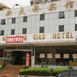 New Tianqiao Hotel