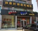 Qingdao Chuangyi Shishang Chain Hotels(minjiang Road Comfortable)
