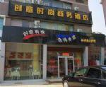 Qingdao Chuangyi Shishang Chain Hotels(qingdao Lvdao Jiayuan)