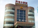Qiulin Hotel