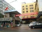 Shanghai Hujiang Hotel
