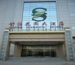 Super Garden Hotel Of Tianjin