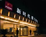 New Century Holiday Business Hotel Xian