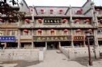Shanxi Wenyuan Hotel Xian