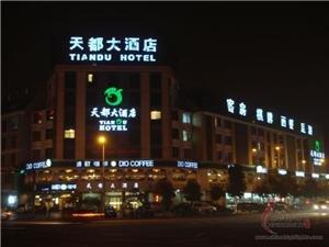 Yiwu Tiandu Hotel