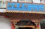 Caiyuan Hotel Zhangmu
