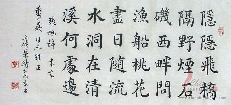 chineese writing Ancient chinese writing evolved from the practice of divination during the shang dynasty (1600-1046 bce) some theories suggest that images and markings.